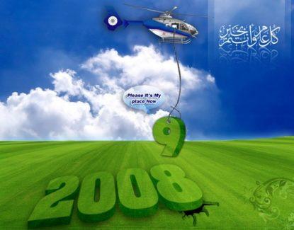2009 fond 3 415x325 » Selamat tahun baru 2009
