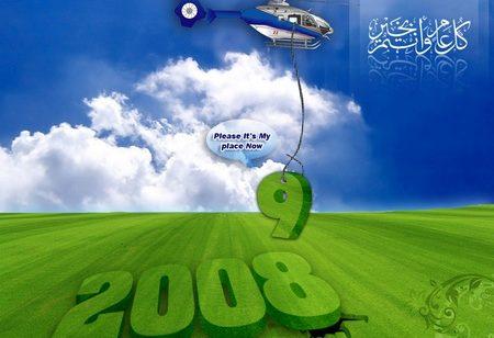 2009 fond 3 450x308 » Selamat tahun baru 2009
